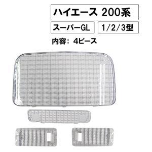 クリスタルカット / ルームランプレンズカバー /  (200系ハイエース) (GL) (TRH200系 H16.8〜)  / 4ピース autoagency