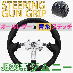*特価* ジムニー JB23W  (5型〜9型) / ガングリップステアリング / (ALLレザーX青糸ステッチ) / スズキ autoagency