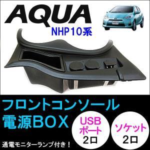 フロントコンソール 電源BOX / アクア 10系用 / 色:ブラック / ソケット・USBポート各2口増設 / 小物入れ付き / AQUA|autoagency