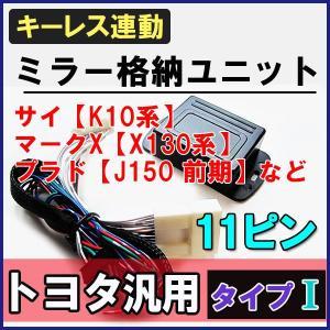 キーレス連動 ドアミラー格納 キット /  (TOYOTA汎用(2)) /  (Iタイプ/ 11ピン) autoagency