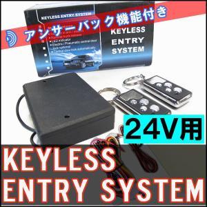 (24V用) キーレスエントリー システムキット / アンサ...