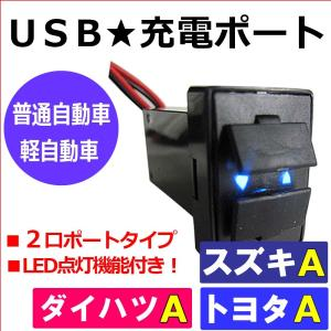 (車載用) USB充電ポート増設キット/ USB2ポート / (トヨタ/スズキ/ダイハツAタイプ)  / (33x22.5mm) / (LED色:ブルー)  / 1個|autoagency
