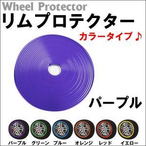 ホイール リムプロテクター / (パープル / 紫) / 全長:7m x1本 / リムガード|autoagency