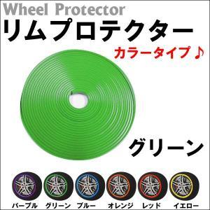 ホイール リムプロテクター / (グリーン / 緑) / 全長:7m x1本 / リムガード|autoagency