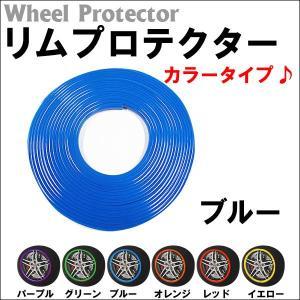 ホイール リムプロテクター / (ブルー / 青) / 全長:7m x1本 / リムガード|autoagency