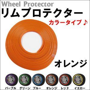 ホイール リムプロテクター / (オレンジ / 橙) / 全長:7m x1本 / リムガード|autoagency