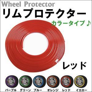 ホイール リムプロテクター / (レッド / 赤) / 全長:7m x1本 / リムガード|autoagency