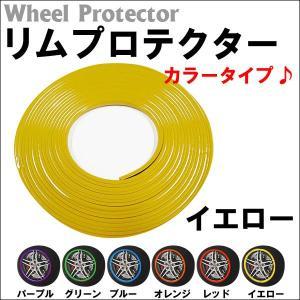 ホイール リムプロテクター / (イエロー / 黄) / 全長:7m x1本 / リムガード|autoagency