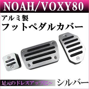 80系 ノア・ヴォクシー / アルミ製 フットペダルカバー / (シルバー) / 3点セット / パ...