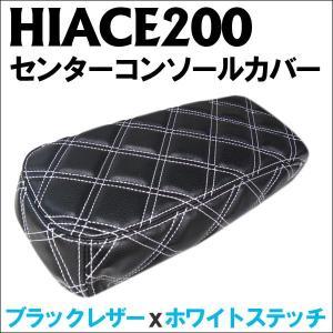 ハイエース 200系 / センターコンソールカバー / (ブラックレザー x ホワイトステッチ) / スポンジ付き / HIACE autoagency