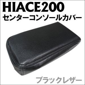 ハイエース 200系 / センターコンソールカバー / (ブラックレザー x ステッチ無し) / スポンジ付き / HIACE autoagency