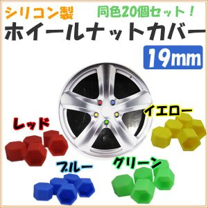 シリコン製 / カラー ホイールナットカバー / (ナットサイズ:19mm) / 同色20個入り / (選択:レッド・ブルー・グリーン・イエロー)|autoagency