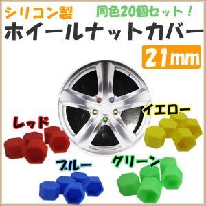 シリコン製 / カラー ホイールナットカバー / (ナットサイズ:21mm) / 同色20個入り /  (選択:レッド・ブルー・グリーン・イエロー)|autoagency