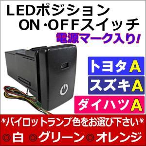 LEDポジション ON/OFFスイッチ / (トヨタ車 汎用) / 電源マーク 入 /  (Aタイプ(2)(33x22.5mm)) / (発光色を選択⇒白/グリーン)|autoagency