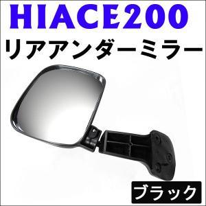 ハイエース 200系 / リアアンダーミラー / ブラック / 1個 / 首ふり可能 / リアゲートミラー / トヨタ/ HIACE|autoagency