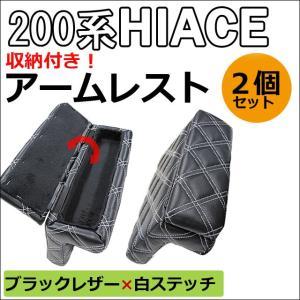 ハイエース 200系 / 収納付き アームレスト(肘掛) / 左右2個セット / (ブラックレザーx白ステッチ) / キルト加工 / HIACE