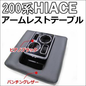 ハイエース 200系 / 一体型 アームレストテーブル /  1個 / トヨタ / HIACE autoagency
