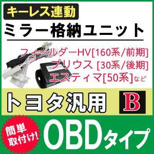 (取付け簡単 / OBDタイプ) キーレス連動 ドアミラー格納 キット / (トヨタ車用 * Bタイプ)(OBD F-4) / プリウス30後期等|autoagency