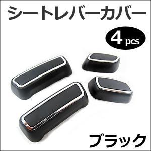 シートレバーカバー / 4ピース / ブラック / プリウス 30系 / シートスライダーカバー / トヨタ / PRIUS30 autoagency