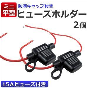 防滴タイプ  /  ミニ平型 ヒューズホルダー (2個セット) 15Aヒューズ付き|autoagency