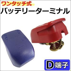 (D端子用) ワンタッチ式 バッテリーターミナル (プラス/マイナスセット)|autoagency