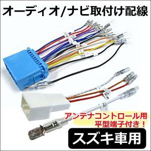 (ac294) (スズキ車用(B001-TV06)) 市販オーディオ・ナビ取付け配線 / アンテナコントロール用平型端子付き|autoagency