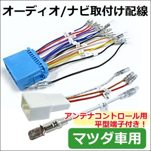 (ac294) (マツダ車用(B001-TV06)) 市販オーディオ・ナビ取付け配線 /アンテナコントロール用平型端子付き|autoagency