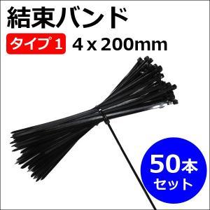 結束バンド / タイラップ (タイプ1 (4x200mm))(黒) (50本セット)|autoagency