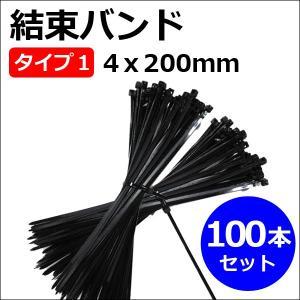結束バンド / タイラップ (タイプ1 (4x200mm))(黒) (100本セット)|autoagency
