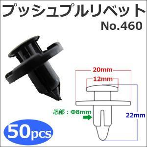 樹脂製 プッシュプルリベット (黒)(460) (お得な50個セット) バンパー・フェンダーパネル等の固定に|autoagency