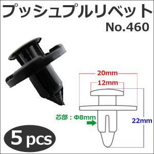 樹脂製 プッシュプルリベット (黒)(460) (5個セット) バンパー・フェンダーパネル等の固定に|autoagency