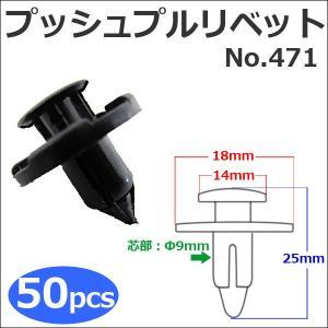 樹脂製 プッシュプルリベット (黒)(471) (お得な50個セット) バンパー・フェンダーパネル等の固定に|autoagency