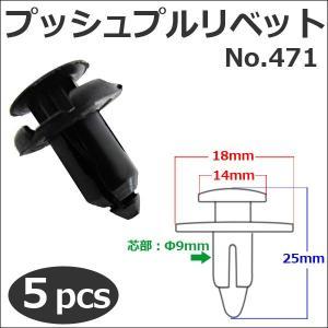 樹脂製 プッシュプルリベット (黒)(471) (5個セット) バンパー・フェンダーパネル等の固定に|autoagency