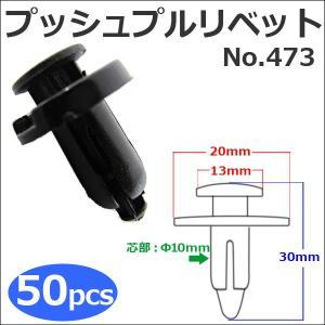 樹脂製 プッシュプルリベット (黒)(473) (お得な50個セット) バンパー・フェンダーパネル等の固定に|autoagency