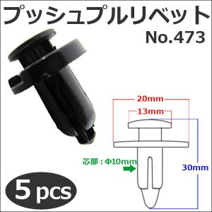 樹脂製 プッシュプルリベット (黒)(473) (5個セット) バンパー・フェンダーパネル等の固定に|autoagency