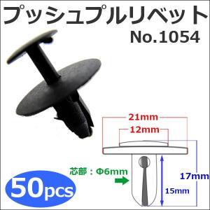 樹脂製 プッシュプルリベット (黒)(1054) (お得な50個セット) バンパー・フェンダーパネル等の固定に|autoagency