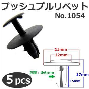 樹脂製 プッシュプルリベット (黒)(1054) (5個セット) バンパー・フェンダーパネル等の固定に|autoagency