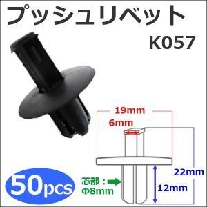 樹脂製 プッシュリベット (黒)(K057) (お得な50個セット) バンパー・フェンダーパネル等の固定に|autoagency