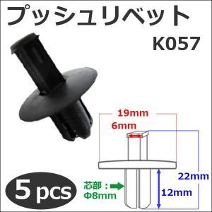 樹脂製 プッシュリベット (黒)(K057) (5個セット) バンパー・フェンダーパネル等の固定に|autoagency