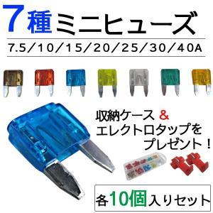ミニヒューズ (7種類×各10個セット)(合計70個) 収納ケース&エレクトロタップ付き / 7.5A/10A/15A/20A/25A/30A/40A / 車用 autoagency