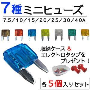 ミニヒューズ (7種類×各5個セット)(合計35個) 収納ケース&エレクトロタップ付き / 7.5A/10A/15A/20A/25A/30A/40A / 車用 autoagency