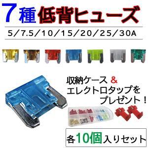 低背ヒューズ (7種類×各10個セット)(合計70個) 収納ケース&エレクトロタップ付き / 5A/7.5A/10A/15A/20A/25A/30A / 車用 autoagency