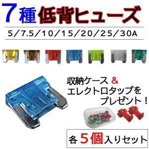 低背ヒューズ (7種類×各5個セット)(合計35個) 収納ケース&エレクトロタップ付き / 5A/7.5A/10A/15A/20A/25A/30A / 車用 autoagency