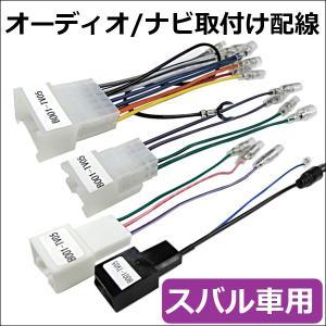 (ac317) (スバル車用(B001-TV05)) 市販オーディオ・ナビ取付け配線 / ラジオアンテナ変換コード付き|autoagency