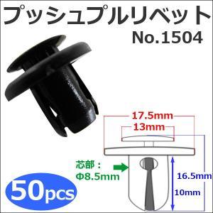 樹脂製 プッシュプルリベット (黒)(1504) (お得な50個セット) バンパー・フェンダーパネル等の固定に|autoagency