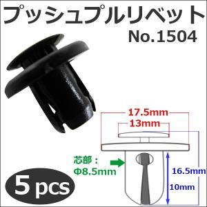 樹脂製 プッシュプルリベット (黒)(1504) (5個セット) バンパー・フェンダーパネル等の固定に|autoagency