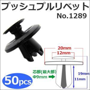 樹脂製 プッシュプルリベット (黒)(1289) (お得な50個セット) バンパー・フェンダーパネル等の固定に|autoagency