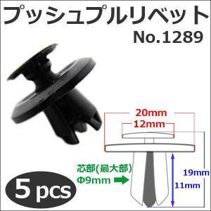樹脂製 プッシュプルリベット (黒)(1289) (5個セット) バンパー・フェンダーパネル等の固定に|autoagency