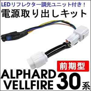(前期型) 30系 アルファード ・ ヴェルファイア用 / 調光ユニット付き / LEDリフレクター 電源取り出しキット / 1個  / トヨタ|autoagency
