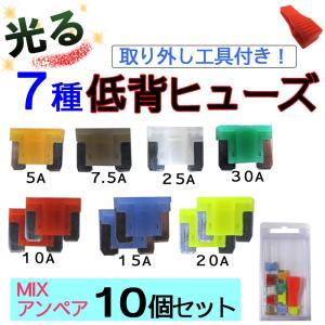 工具付き 光るタイプ * 低背ヒューズ (7種類) (ミックス 10個セット) / 5A/7.5A/10A/15A/20A/25A/30A / 車用 autoagency
